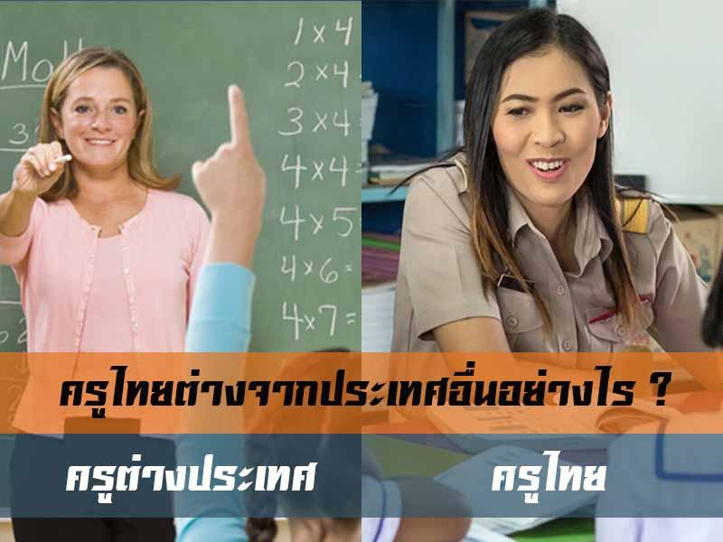 ครูไทย กับครูต่างประเทศ
